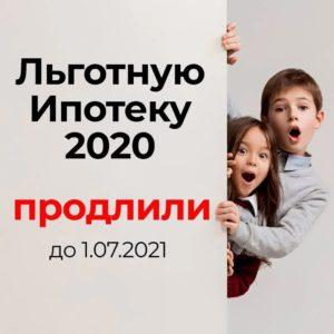 Спешите!!! до 01 ИЮЛЯ 2021 года, осталось несколько дней!!! Помощь в оформлении Ипотеки!!! +7…